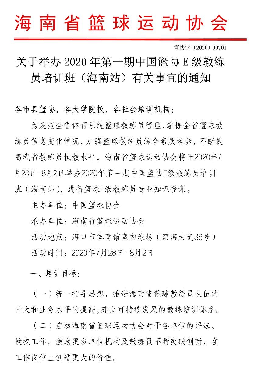 第一期中国篮协E级教练员培训班(亚博体育app官方下载网址站)28日开课 现报名已启动