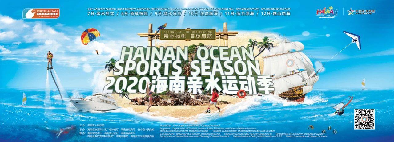 2020海南亲水运动季明日博鳌开幕