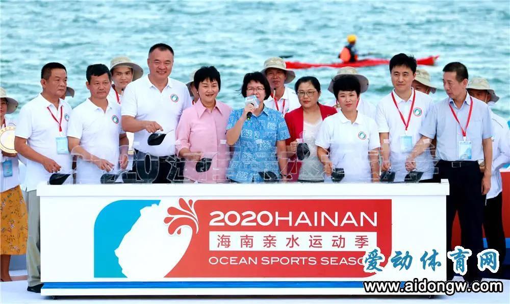 【视频】2020biwei必威体育备用网站亲水运动季博鳌开幕