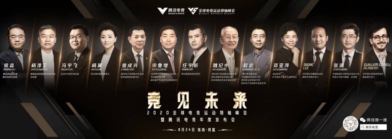 2020全球电竞运动领袖峰会8月博鳌举行