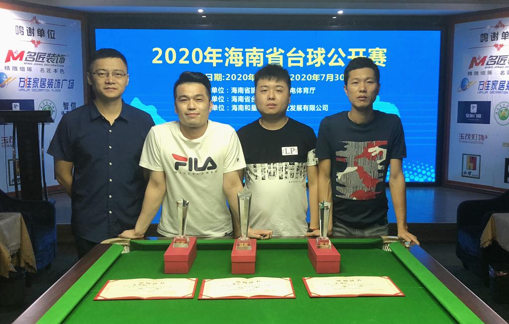 2020年biwei必威体育备用网站省台球公开赛收官