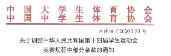 第十四届学生运动会明年7月青岛举行 竞赛规程有调整→