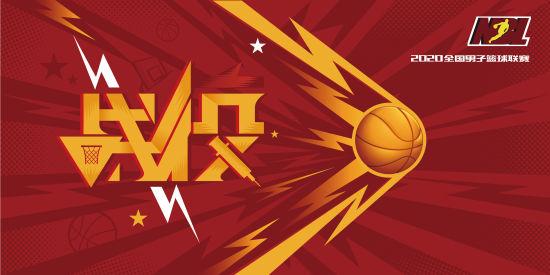 2020年NBL联赛计划9月复赛!海南星耀即将出征