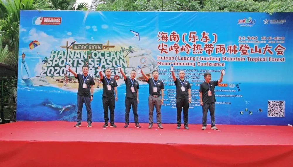 海南(乐东)尖峰岭热带雨林登山大会收官