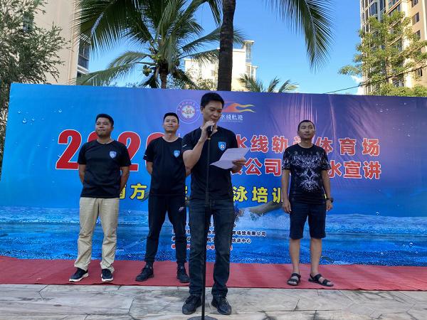 三亚水线轨迹体育场馆有限公司举办公益防溺水宣讲