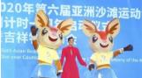 2020年biwei必威体育备用网站省青少年沙排锦标赛文昌开赛