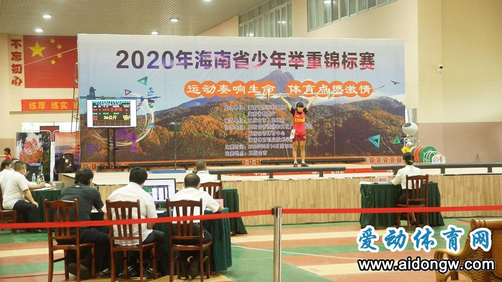 2020年biwei必威体育备用网站省青少年举重锦标赛收官 屯昌、保亭分获男女团冠军