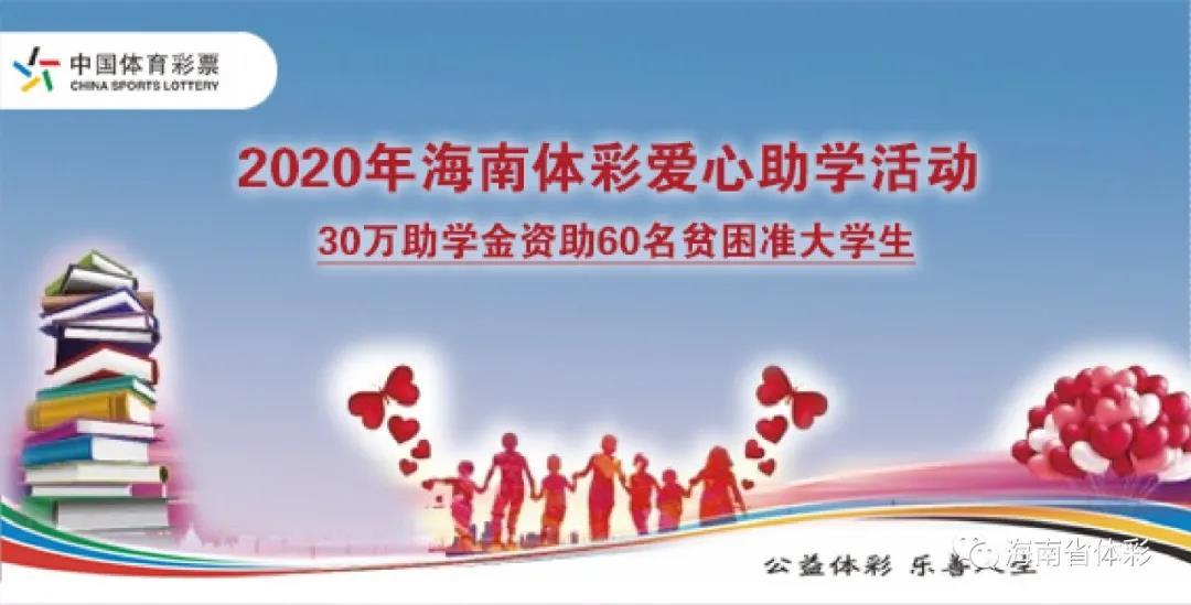 @biwei必威体育备用网站准大学生 2020年biwei必威体育备用网站体彩助学基金开始申请啦!