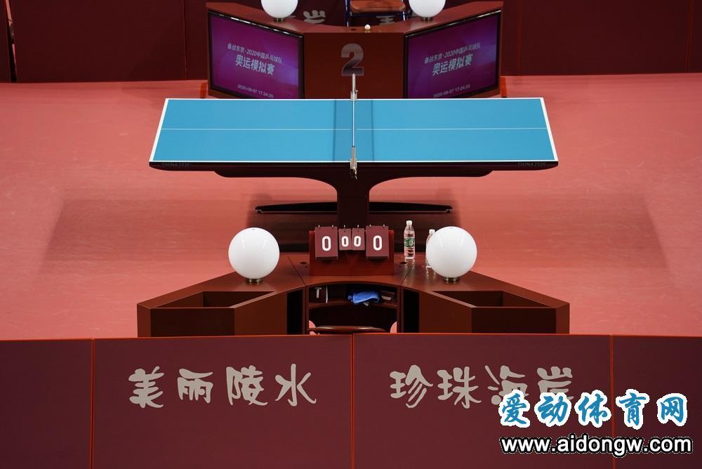 国乒奥运模拟赛落幕 将继续在海南陵水集训至10月底