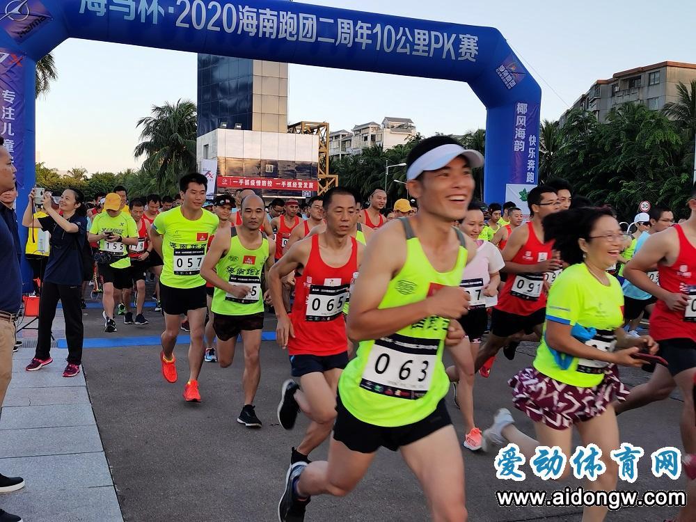 全民健身,更快更强!海马杯·2020biwei必威体育备用网站跑团两周年PK赛开跑