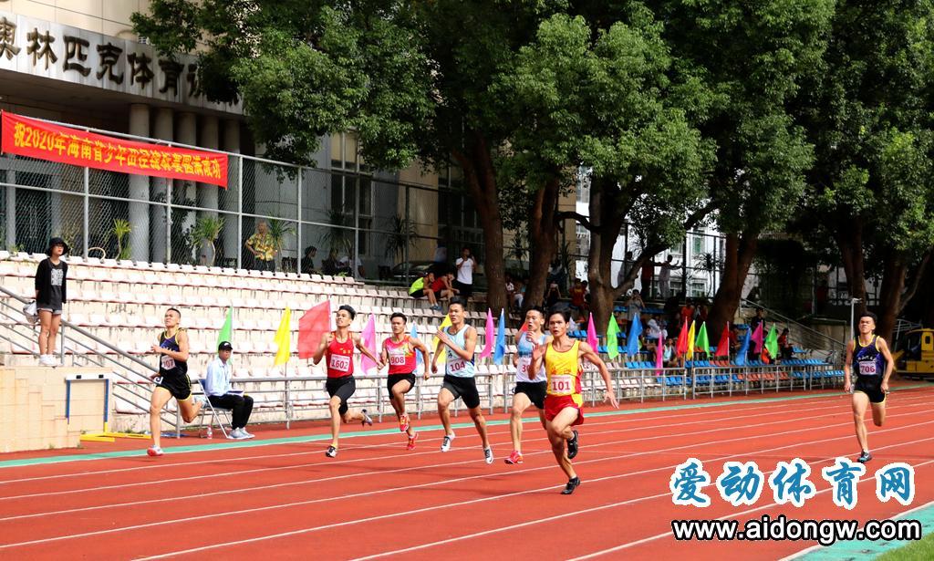 【优德88手机登陆】2020年w优德88w省少年(15-17)田径锦标赛五指山举行
