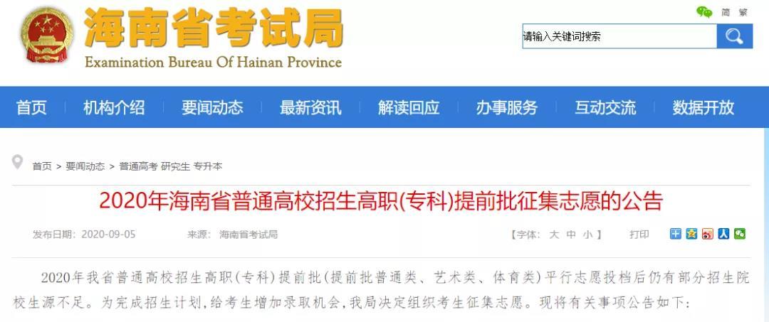 biwei必威体育备用网站高招高职(专科)体育类提前批征集志愿来了
