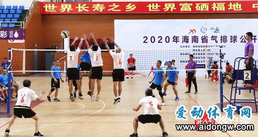 海南省气排球公开赛澄迈收官 琼海、海霞分获男、女组冠军