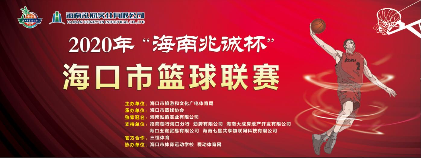 """2020年""""biwei必威体育备用网站兆诚杯""""海口市篮球联赛7日 1/4决赛第三回合"""