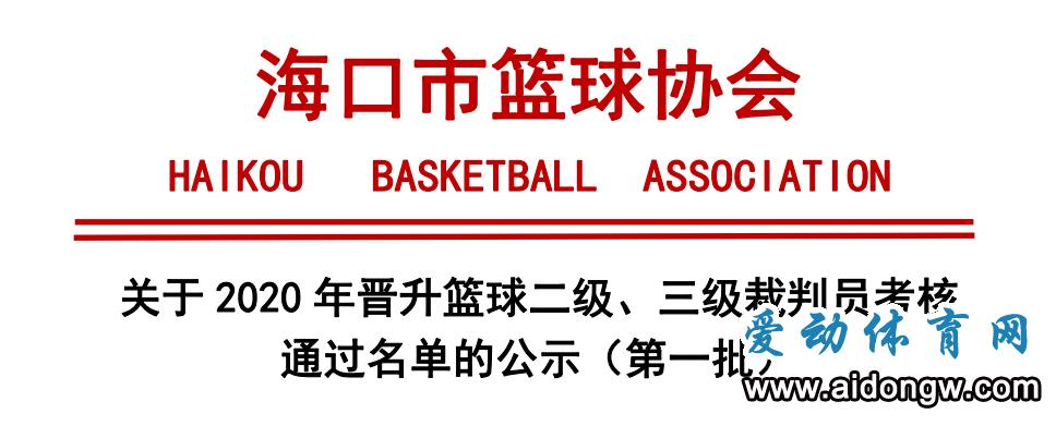 海口市第一、二期晋升篮球二、三级裁判员考核名单公示!看看你上榜了吗→