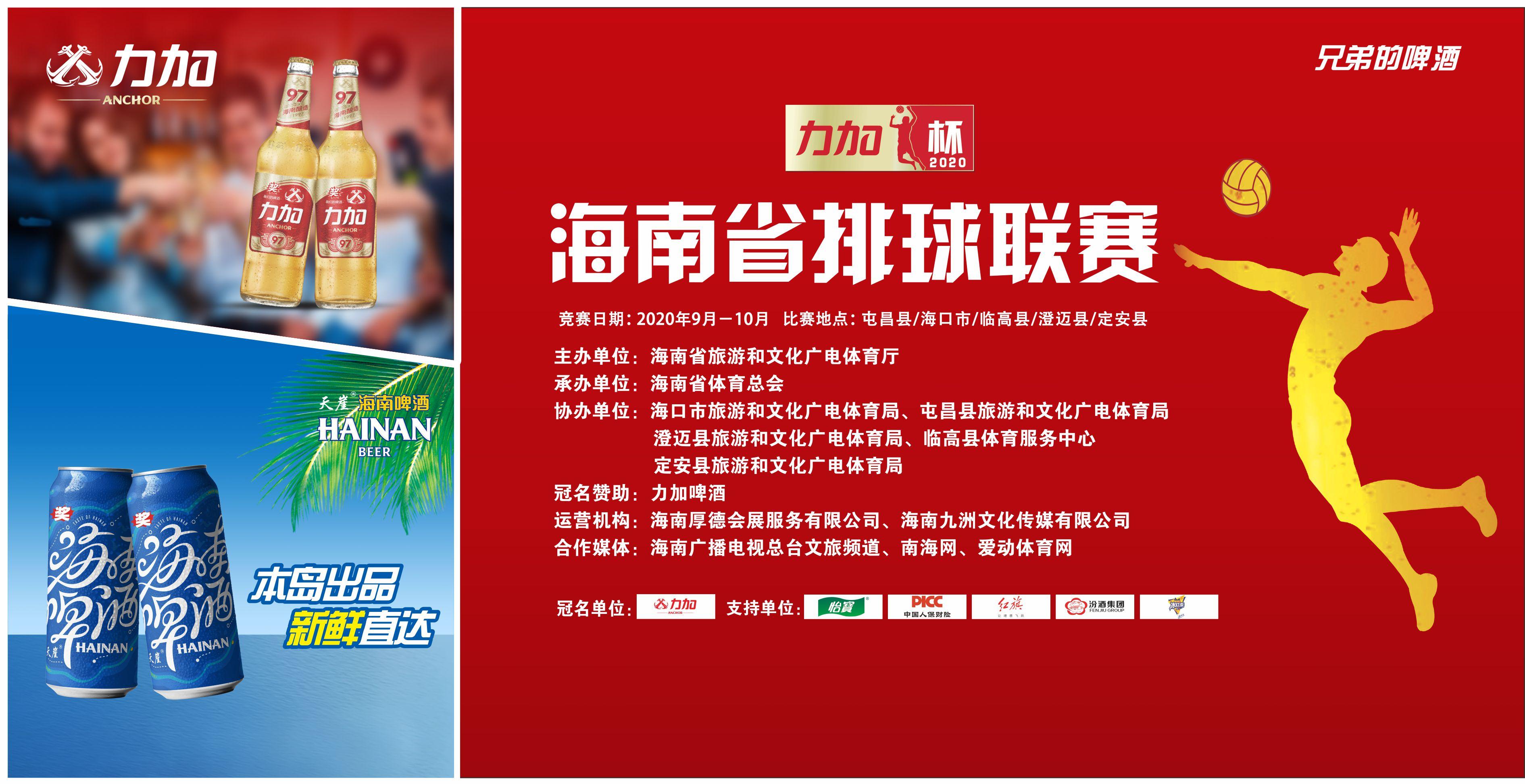"""2020""""力加杯""""biwei必威体育备用网站省排球联赛11日晚屯昌揭幕,观赛攻略来袭!"""