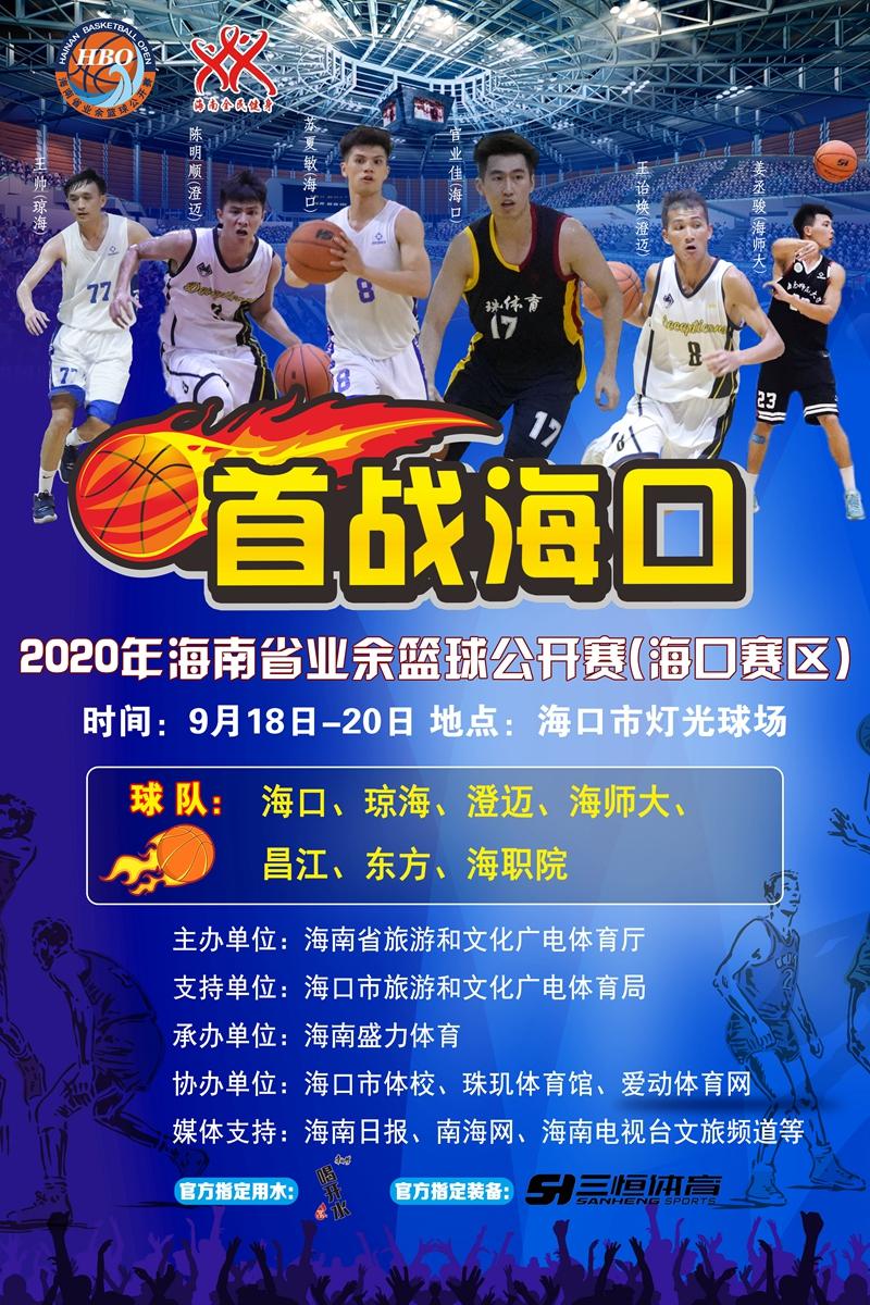 2020年海南省业余篮球公开赛今晚海口开打,爱动体育网将视频直播