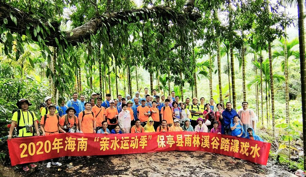 【亲水季】保亭雨林溪谷踏瀑戏水活动暨三级社会体育指导员培训班举行