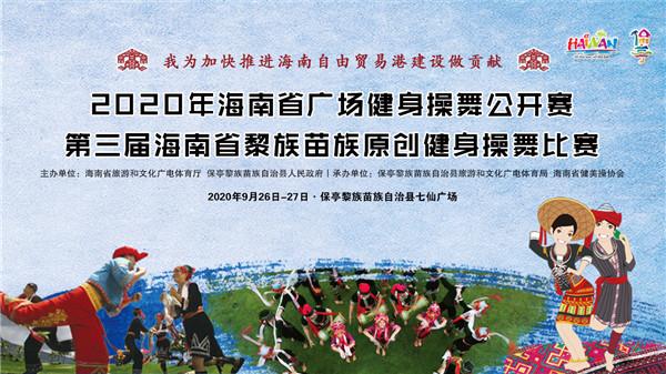 2020海南省广场健身操舞公开赛26日保亭开赛!爱动全程直播