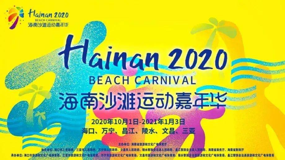 2020年海南沙滩运动嘉年华国庆假期开启 涉及六个滨海市县