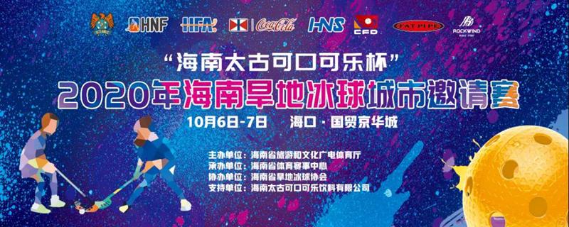 免费报名!2020年biwei必威体育备用网站旱地冰球城市邀请赛10月6日海口举行