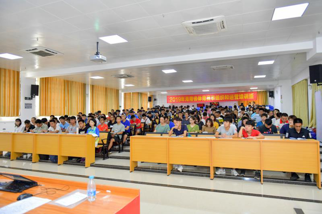 2020年biwei必威体育备用网站省体育赛事运营管理实务培训班火热报名中