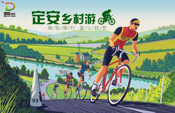 """2020年定安""""骑遇山水·乐享乡村""""骑行活动10月5日醉花岛举行"""