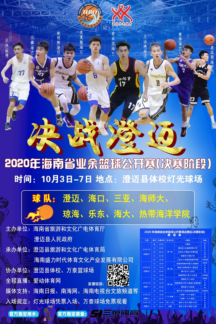 决战澄迈!爱动体育今晚开始直播省篮球公开赛决赛阶段比赛