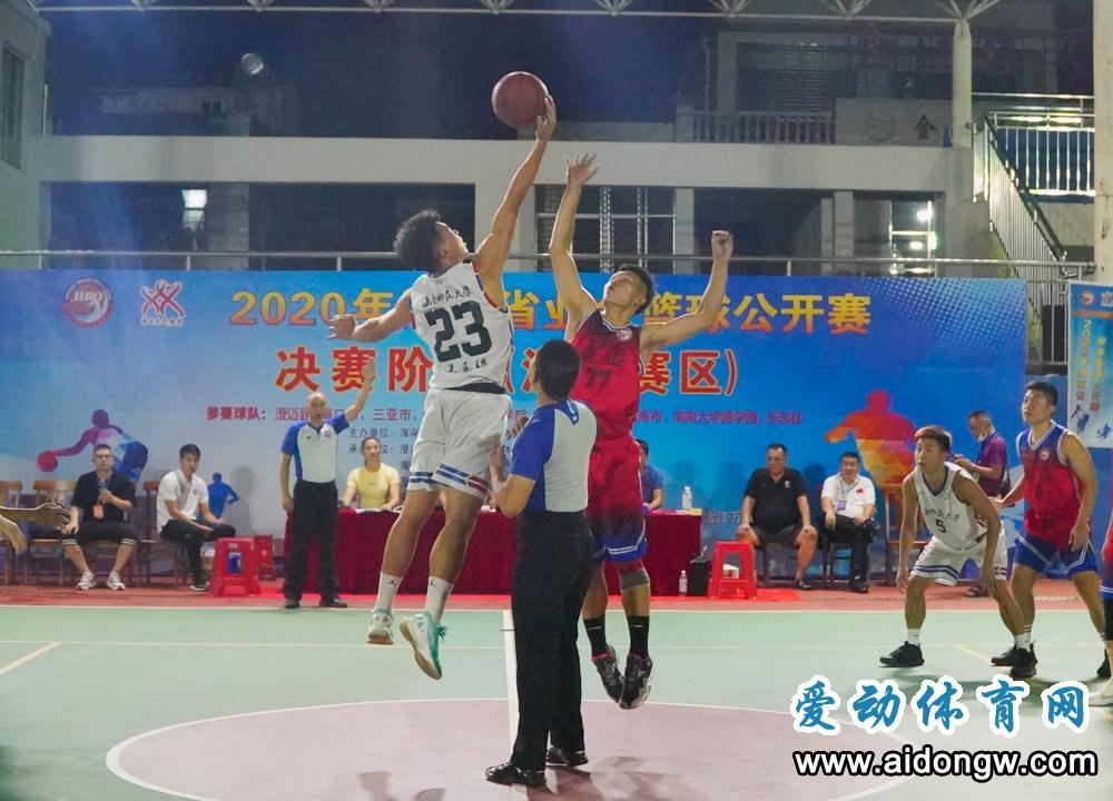 """海口逆转琼海,乐东险胜海大!省业余篮球公开赛今晚上演""""南北对话"""""""