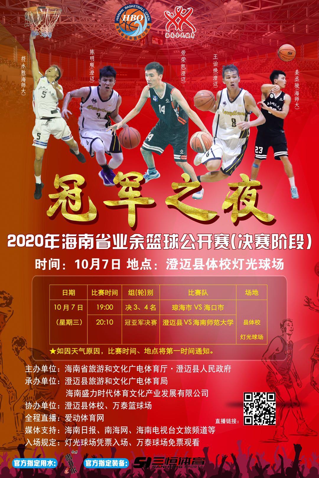 【回放】2020年海南省业余篮球公开赛 7日 澄迈赛区
