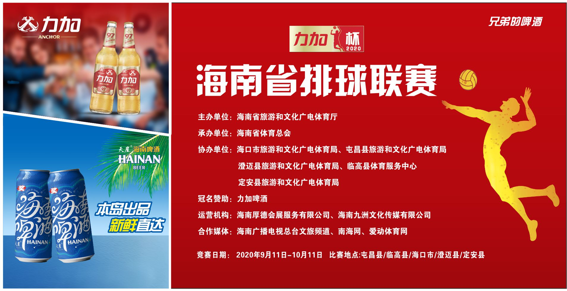 """【回放】2020""""力加杯""""海南省排球联赛10月10日 半决赛"""