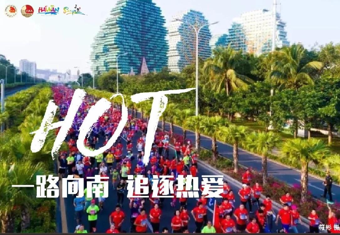 喜讯!w优德88w(三亚)国际马拉松连续两年获得金牌赛事