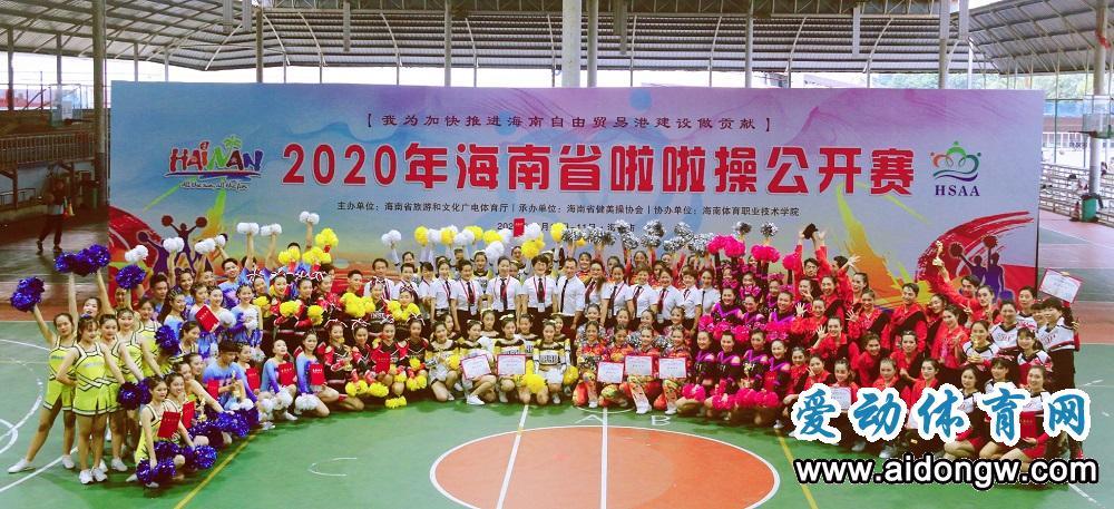 2020年biwei必威体育备用网站省啦啦操公开赛海口举行
