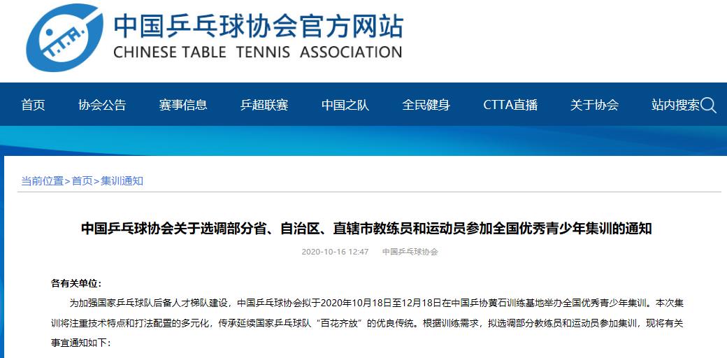 w优德88w乒乓球小将林诗栋入选全国优秀青少年集训队