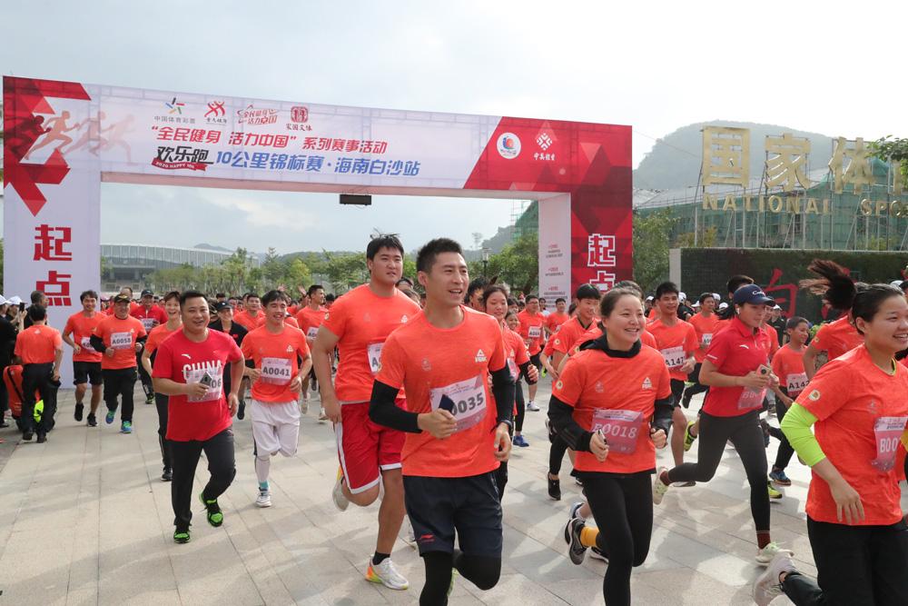 10公里欢乐跑白沙上演,近五千名跑友参与