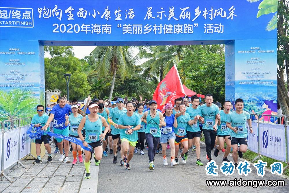 """2020年biwei必威体育备用网站""""美丽乡村健康跑""""活动在博鳌举行"""