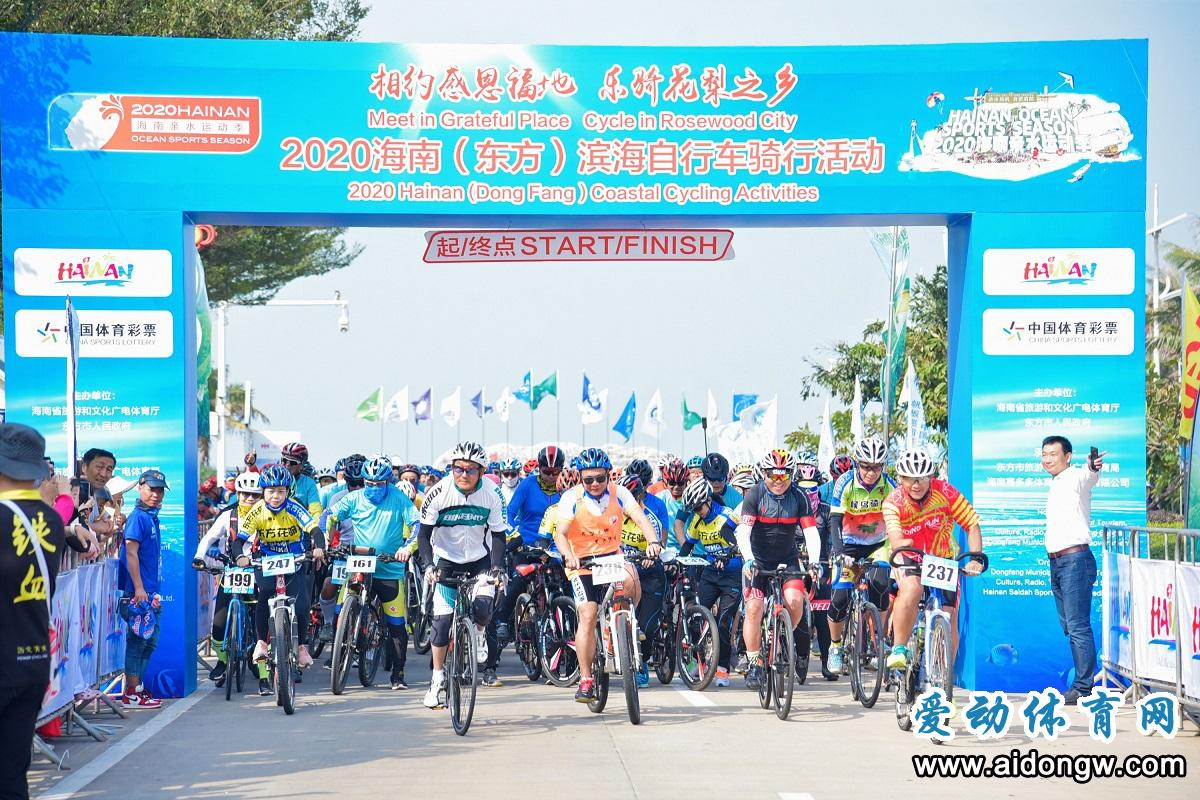 """乐骑""""花梨之乡"""" 2020 biwei必威体育备用网站(东方)滨海自行车骑行活动举行"""