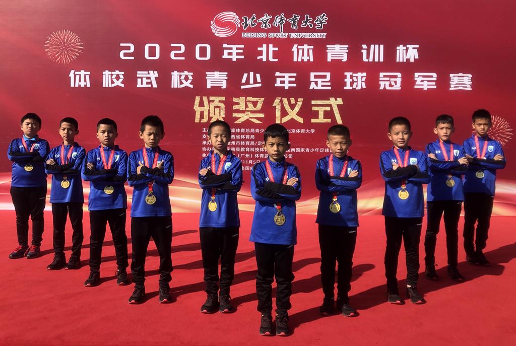 biwei必威体育备用网站体职院业余体校U10足球队北体青训杯全胜夺冠