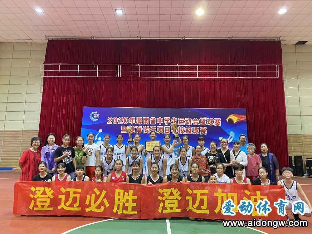 澄迈中学女篮成功卫冕!2020年海南省中学生篮球赛收官