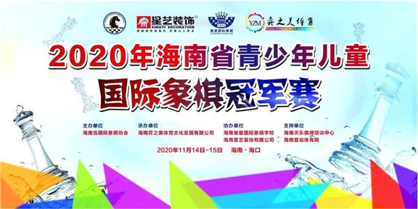 2020年海南省青少年儿童国际象棋冠军赛海口收官