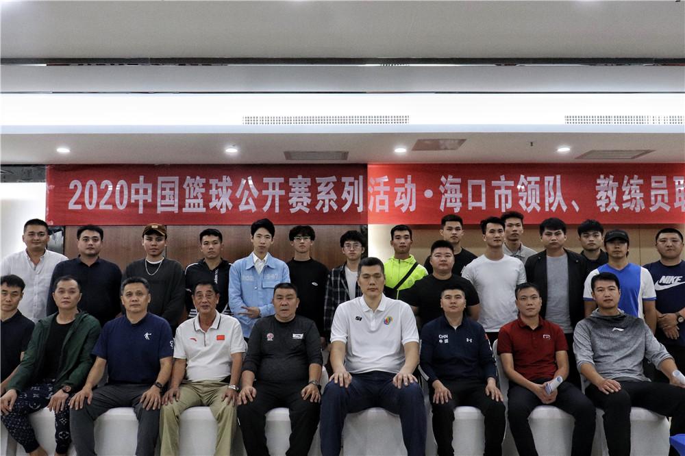 2020中国篮球公开赛系列活动海口赛区20日开赛 16支队伍参与