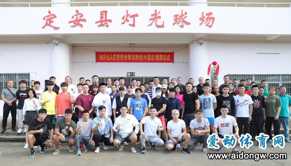 WPBA世界职业拳击协会(中国区)海南定安揭牌!