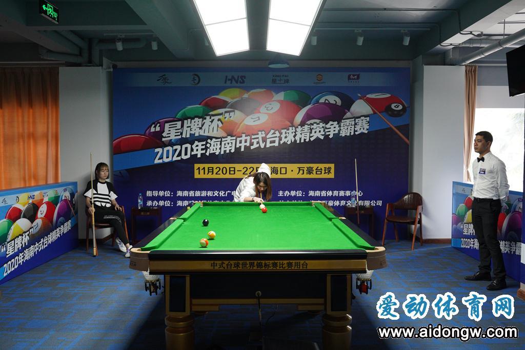 """""""星牌杯""""2020年海南中式台球精英争霸赛开赛"""
