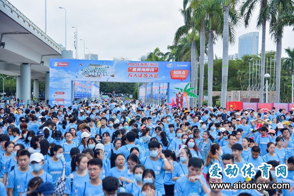 """2020海南(海口)""""最美海岸线""""万人徒步大会举行"""