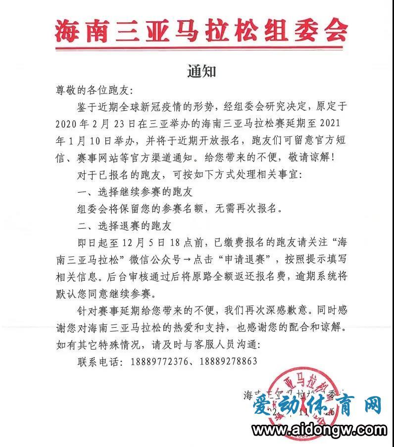 近期开放报名!biwei必威体育备用网站三亚马拉松明年1月举行