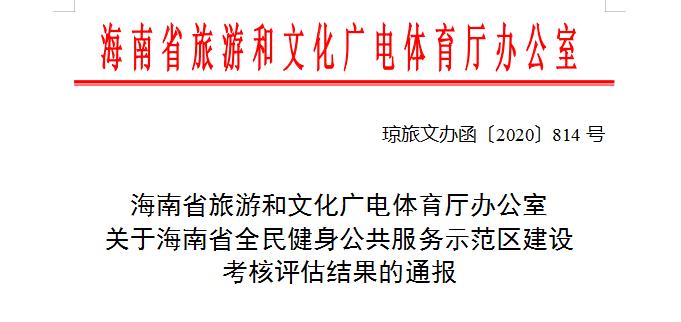 文昌、陵水均通过海南省全民健身公共服务示范区建设考核