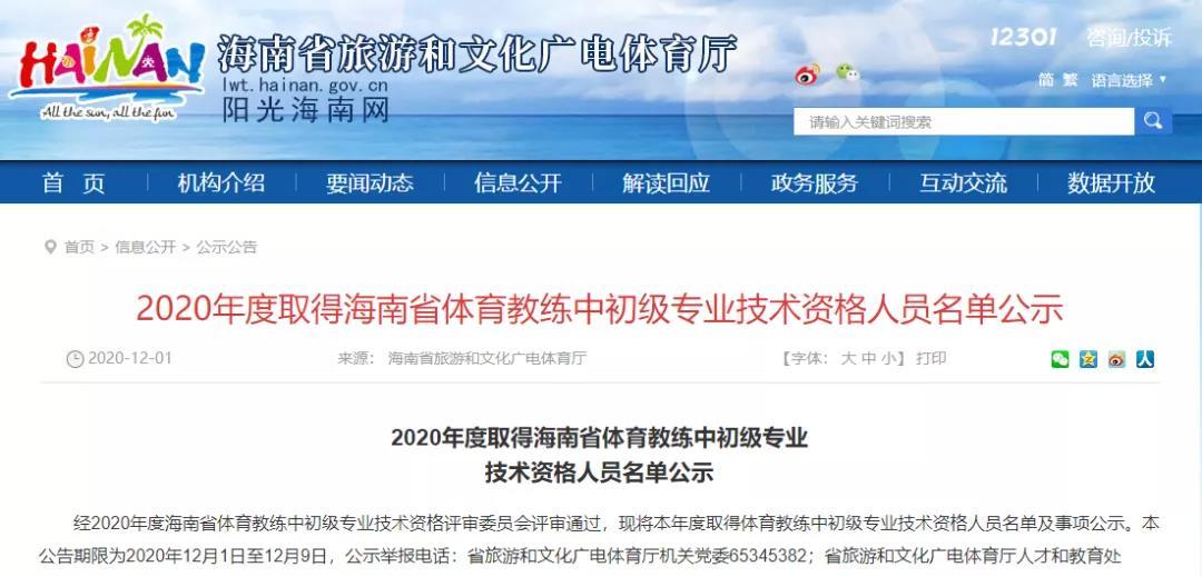 快看!2020年海南省体育教练中初级专业技术资格人员名单公示