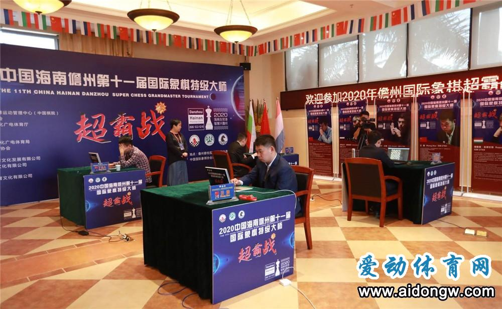 国内外8位高手云端对弈!海南儋州第十一届国际象棋特级大师超霸战开赛