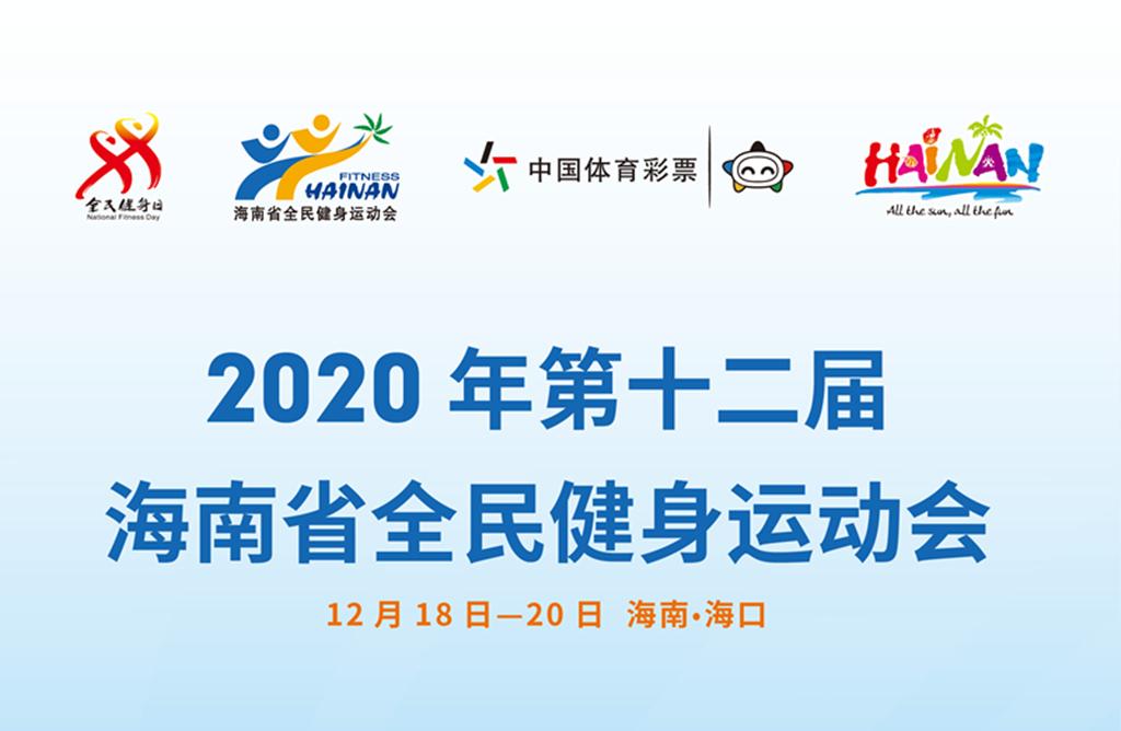 2020年第十二届海南省全民健身运动会12月19日相约海口