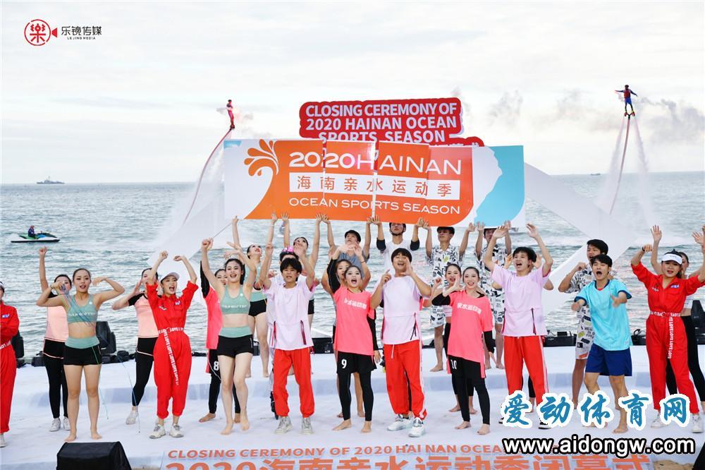 2020海南亲水运动季三亚落幕 持续半年吸引近1000万人次参与